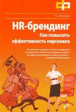 Руслан Мансуров - HR-брендинг