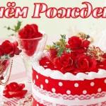 Красивые поздравления с днем рождения любимой крестнице