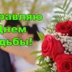 Оригинальные и красивые поздравления жениху на свадьбу