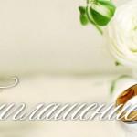Необычные и очень прикольные приглашения на свадьбу в прозе и стихах