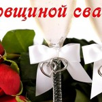 Лучшие поздравления на годовщину свадьбы в стихах и прозе