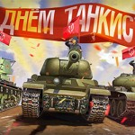Официальные и трогательные поздравления с Днем танкиста в стихах и прозе