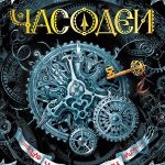 Наталья Щерба «Часодеи. Часовой ключ»