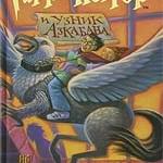D.Roling-Garri-Potter-i-uznik-azkabana