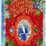 Жвалевский А.В. - Правдивая история Деда Мороза