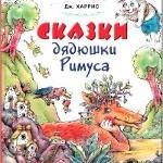 Джоэль Харрис «Сказки дядюшки Римуса»