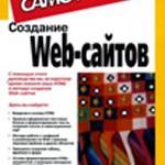 Спека М.В. - Создание Web-сайтов. Самоучитель
