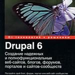 Дэвид Мерсер - Drupal 6. Создание надежных и полнофункциональных веб-сайтов