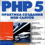 Кузнецов М. - PHP5. Практика создания web-сайтов