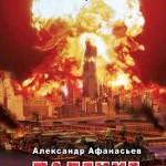 Александр Афанасьев «Падение Вавилона»