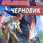 Лукьяненко Сергей Черновик