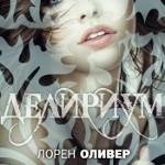 Лорен Оливер «Делириум»