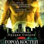 Кассандра Клэр «Город костей»