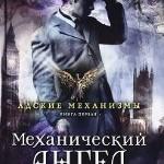 Кассандра Клэр «Механический ангел»