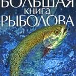 Юсупов Ю.К. - Большая книга рыболова