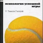 Гэллуэй У. Тимоти - Теннис: психология успешной игры