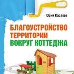 Казаков Юрий - Благоустройство территории вокруг коттеджа