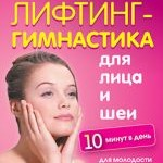 Ольга Дан - Лифтинг-гимнастика для лица и шеи