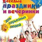 Ефимова Татьяна - Веселые праздники и вечеринки для серьезных людей
