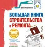 Симонов Евгений - Большая книга строительства и ремонта