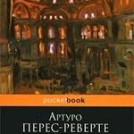 Arturo-Peres-Reverte-Koja-dlya-barabana