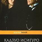 Kadzuro-Ostatok-Dnya