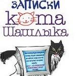 Алекс Экслер «Записки кота Шашлыка»