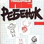 Владимир Леви - Нестандартный ребенок