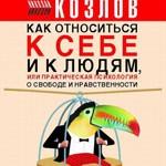 Николай Козлов - Практическая психология на каждый день