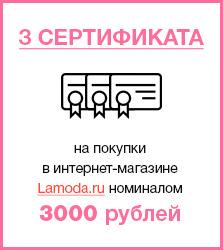 3 сертификата