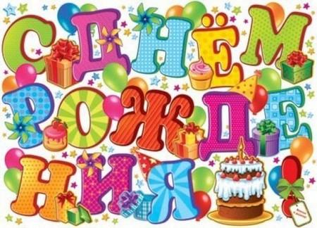 Самые лучшие и душевные поздравления с днем рождения куме и куму