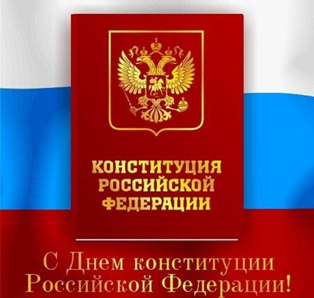 Официальные и красивые поздравления на День Конституции России