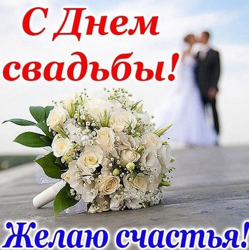 Трогательные и душевные поздравления на свадьбу от родителей
