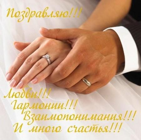 с днём свадьбы стихи красивые в прозе от свидетельницы