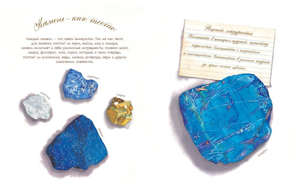 «У камня своя история»: первая коллекция минералов