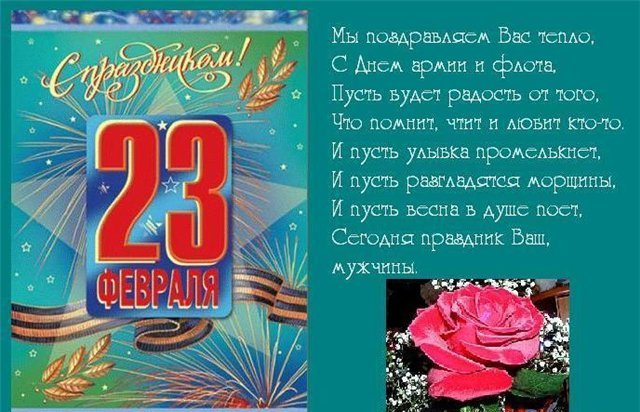 Солдатские смс поздравления с 23 февраля
