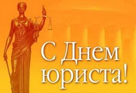 Самые лучшие поздравления с Днем юриста в стихах и прозе