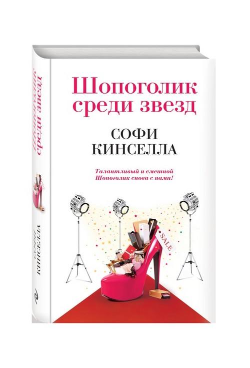 Софи Кинселла - Шопоголик