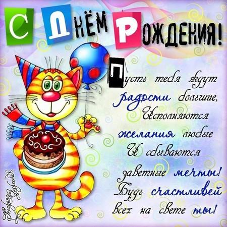 Самые веселые и шуточные поздравления с днем рождения