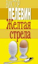 Виктор Пелевин - Желтая стрела